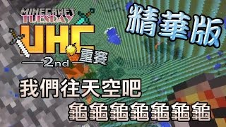第二屆 重賽 UHC 大賽 精華版 - 我們往天空吧 龜龜龜龜龜龜龜