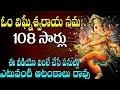 ఓం విఘ్నేశ్వరాయ  నమః @108 సార్లు   om vigneswara namaha @108 Times