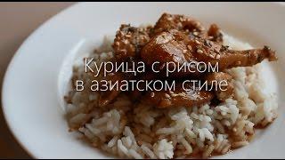 Курица в азиатском стиле (соево-медовый соус)
