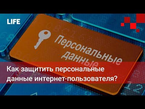 Как защитить персональные данные интернет-пользователя?