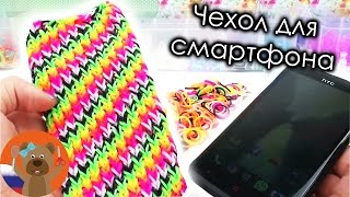 Чехол для смартфона из резинок радужек на станке Rainbow Loom | LOOM BANDS ЧЕХОЛ