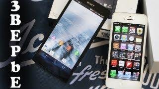 iPhone 5 против Xperia Z(, 2013-06-03T14:30:40.000Z)