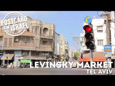 Postcard from Israel - Levinsky Market, Tel Aviv