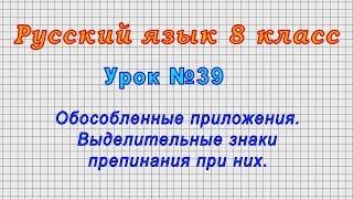 Русский язык 8 класс (Урок№39 - Обособленные приложения. Выделительные знаки препинания при них.)