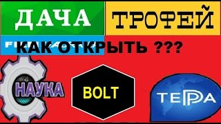 Как открыть каналы Болт,ТЕРРА,Трофей,Наука ,Фауна,Дача, 2017г