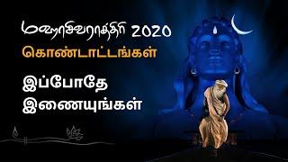 மஹாசிவராத்திரி 2020   சத்குருவுடன் நேரடி இணைய ஒளிபரப்பு  21 பிப். 6 PM முதல் 22 பிப். 6 AM வரை