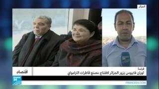 لوران فابيوس يزور الجزائر لافتتاح مصنع قاطرات الترامواي