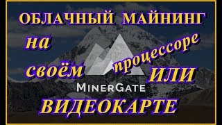 ОБЛАЧНЫЙ МАЙНИНГ MinerGate Майнинг Криптовалюты на Своём Процессоре или Видеокарте