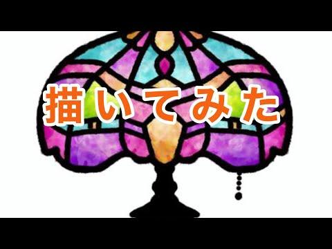 ステンドグラス風の照明器具の描き方 Youtube