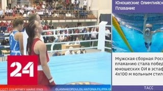 Смотреть видео В поселке Витязево около Анапы стартовал юношеский чемпионат Европы по боксу - Россия 24 онлайн