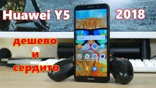 Huawei Y5 2018 - БЮДЖЕТНЫЙ, полноэкранный, компактный СМАРТФОН