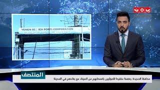 نشرة اخبار المنتصف 15 - 11 - 2018 | تقديم  هشام الزيادي | يمن شباب