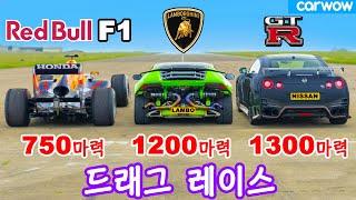 포뮬러1 레이스카 vs 1200마력 람보르기니 vs 1300마력 GT-R 니스모 - 드래그 레이스!