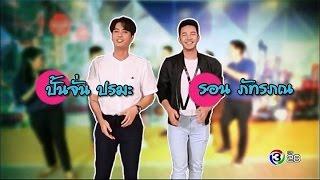 ปากว่ามือถึง   ปั้นจั่น ปรมะ - รอน ภัทรภณ   21-05-60   TV3 Official