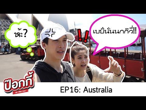 ป๊อกกี้ on the run EP16: Australia
