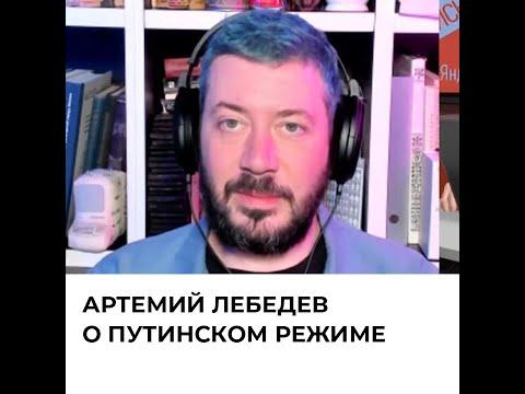 Артемий Лебедев о путинском режиме