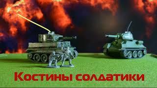 радянський Т-34-85 проти гітлерівського ''Тигра''