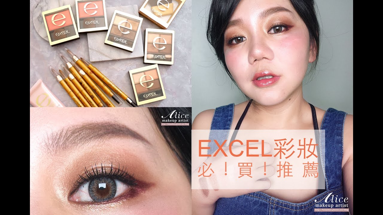 EXCEL彩妝必買推薦清單!!Excel Beauty Favorites ♡Alice - YouTube