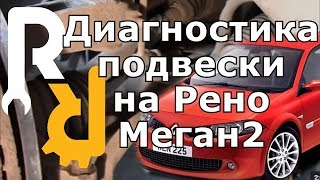 видео Схема устройства и замена подвески в Рено Меган 2, причины стуков