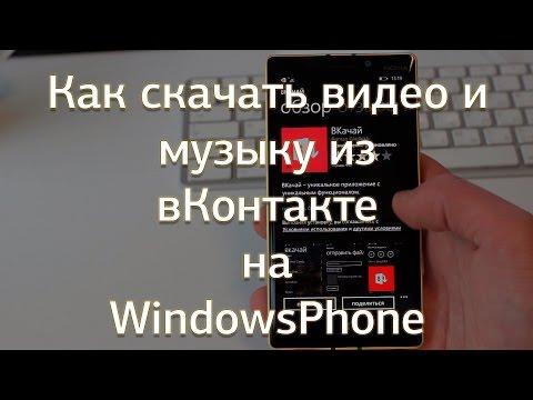 Как скачать музыку и видео из Вконтакте на Windows Phone