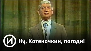 "Ну, Котеночкин, погоди! | Телеканал ""История"""