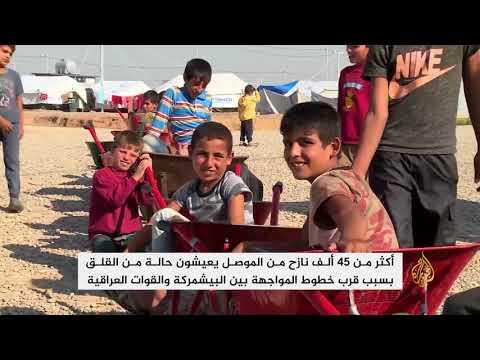 نازحو الموصل يعيشون حالة قلق بالقرب من خطوط المواجهة  - نشر قبل 5 ساعة