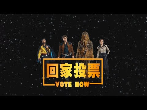 SOLO:STAR WAR TRAILER [ 回家投票 VOTE NOW ] COVER BY M.C.M