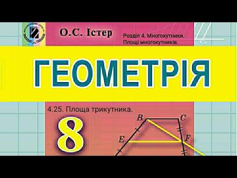 4.25. Площа трикутника. Геометрія 8 Істер  Вольвач С.Д.