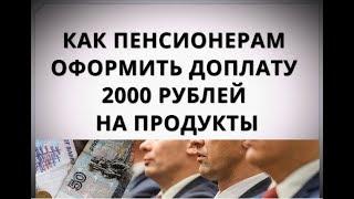как пенсионерам оформить доплату 2000 рублей на продукты