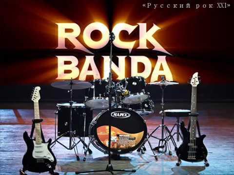 Русский рок ХХІ/Russian rock XXI