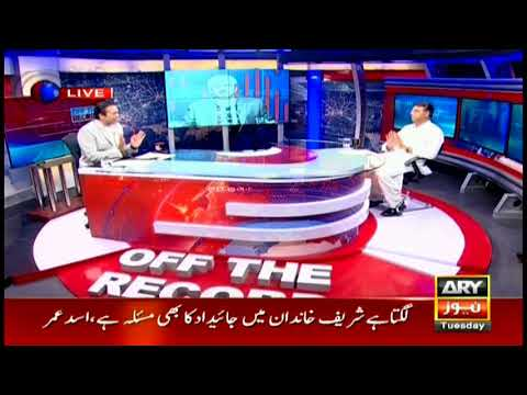 Off The Record - Topic:Sharif family children have differences
