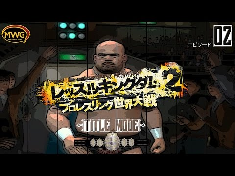 MWG -- Wrestle Kingdom 2 -- Title Mode (IWGP Heavyweight), Episode 2