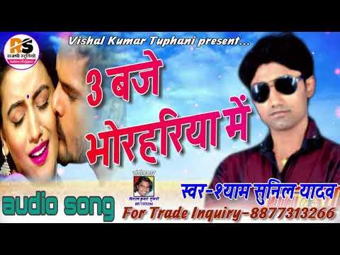 चुम्मा लेलकौ तीन बजे भोरहरिया में||Chumma Lelkau 3 Bje Bhorhriya Me||Singer-Shyam Sunil Yadav