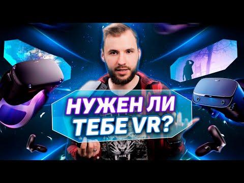 ВСЁ, что нужно знать о VR за 15 минут. Полгода с Oculus Rift S, лучшие игры и шлемы.