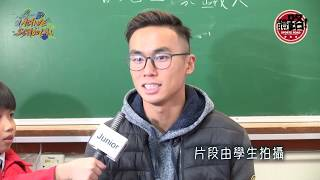 Publication Date: 2019-02-13 | Video Title: 動感校園小記者培訓計劃 2019 - 聖公會奉基小學 (受訪