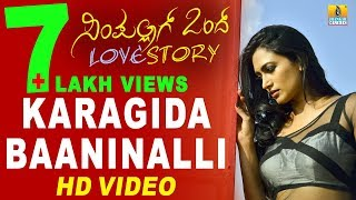 "Karagida Baaninalli - ""Simpallaag Ond Love Story"" Feat Rakshit Shetty and Shwetha Srivatsav"