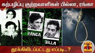 Nirbaya Case | Thanthi Tv