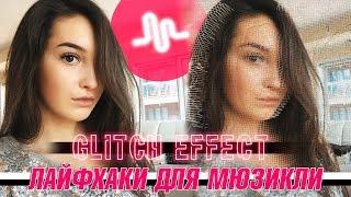 Video ЛАЙФХАКИ ДЛЯ MUSICAL.LY 3 / 3D ЭФФЕКТ    Vasilisa Davankova download MP3, 3GP, MP4, WEBM, AVI, FLV Januari 2018