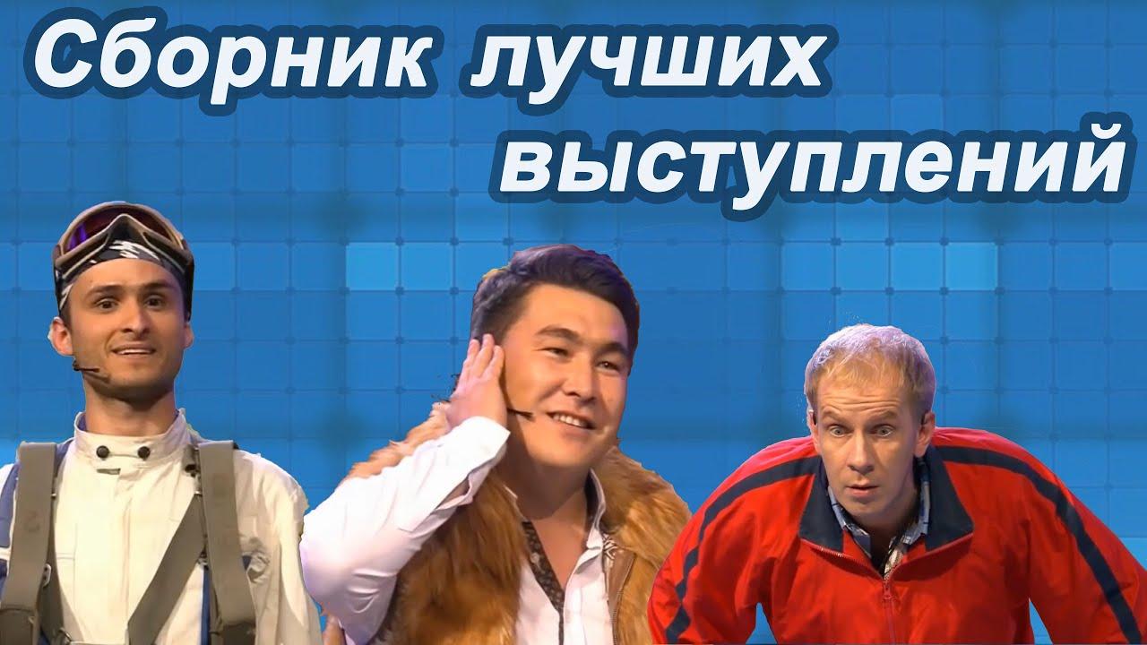 КВН Сборник лучших выступлений в Премьер лиге / Часть 1