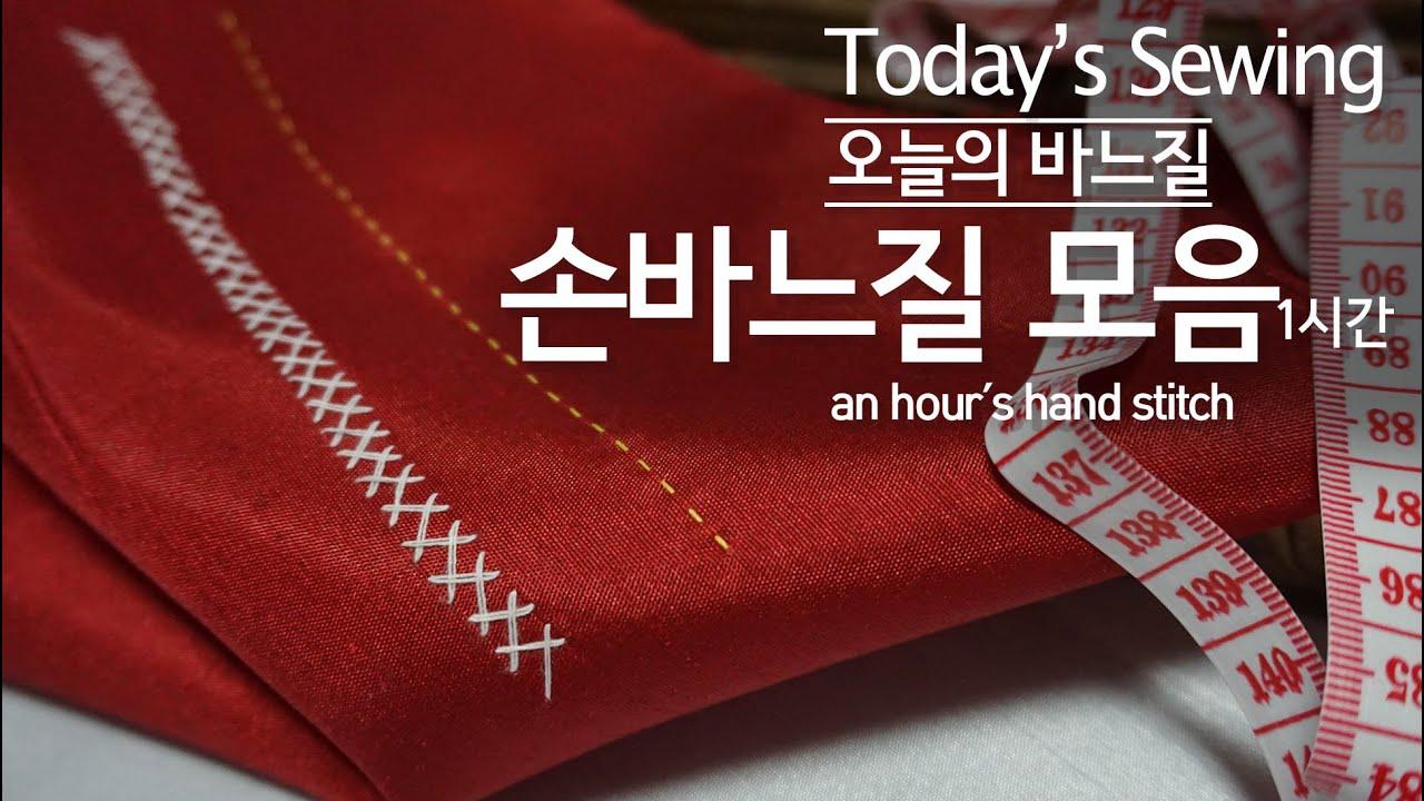 [오늘의 바느질] 손바느질 모음 1시간 an hour's hand stitch
