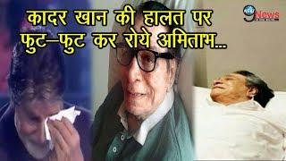 "Must watch: रूह कंपा देगी ""कादर खान"" की ऐसी हालत, फुट-फुट कर रोये अमिताभ बच्चन…| kadar untold story"