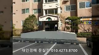 암사동삼성광나루 103동 61평/태인경매,법원경매[20…