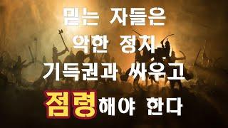 [대한민국은 전쟁 中]믿는 자들은 악한 정치 기득권과 …
