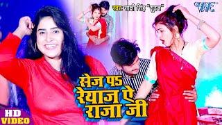 सेज पे रेयाज ऐ राजा जी // #Video_Song_2021 // ये गाना मार्केट में तहलका मचायेगा #Shakshi Singh Suraj