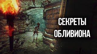 Oblivion СЕКРЕТЫ И ТАЙНЫ СИРОДИЛА