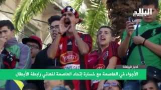 الأجواء في العاصمة مع خسارة إتحاد العاصمة لنهائي رابطة الأبطال  -el bilad tv -