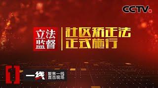 《一线》 立法监督:社区矫正法正式施行 20200701 | CCTV社会与法