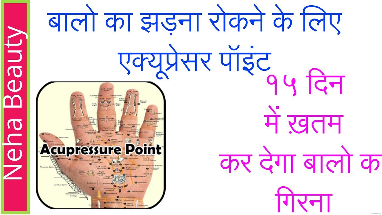 Acupressure Points Chart For Hair Growth Homeschoolingforfree