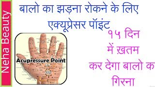 Acupressure points for hair growth, hair fall control,effective,latest & new hair loss treatment
