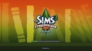 the Sims 3(ОБЗОР)  Аврора Скайс  11